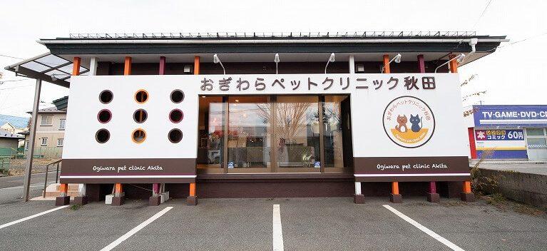 おぎわらペットクリニック秋田