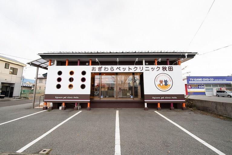 外観|おぎわらペットクリニック秋田